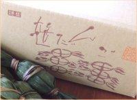 笹団子サービス箱